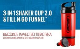 Shaker & Fill-N-Go Funnel 2.0 USPLabs 750 мл.